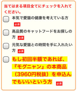モグニャン100円モニターの応募項目