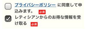 モグニャン100円モニターのプライバシーポリシー